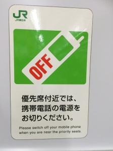 Phone ban sign in a Tokyo train